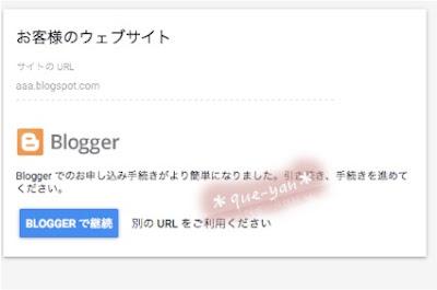 2017年10月最新!Bloggerでアドセンス申請から審査に1日で合格。申請できない。4