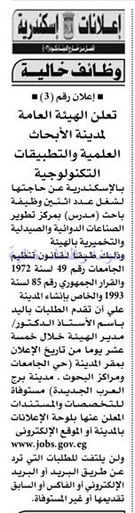 وظائف خالية فى جريدة الاهرام السبت 29-07-2017 %25D8%25A7%25D9%2584%25D8%25A7%25D9%2587%25D8%25B1%25D8%25A7%25D9%2585