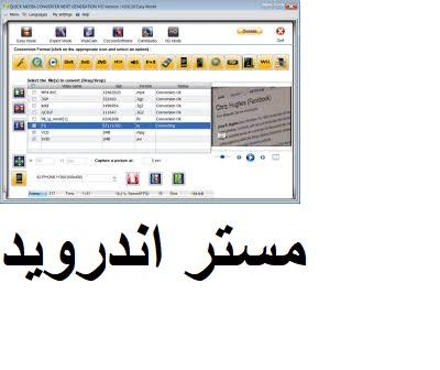 تحميل برنامج quick media converter برنامج تحويل الفيديو الى ts كامل