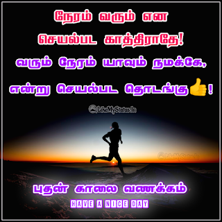 Happy Wednesday Image Tamil