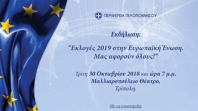 Εκδήλωση: «Εκλογές 2019 στην Ευρωπαϊκή Ένωση. Mας αφορούν όλους!» στην Τρίπολη