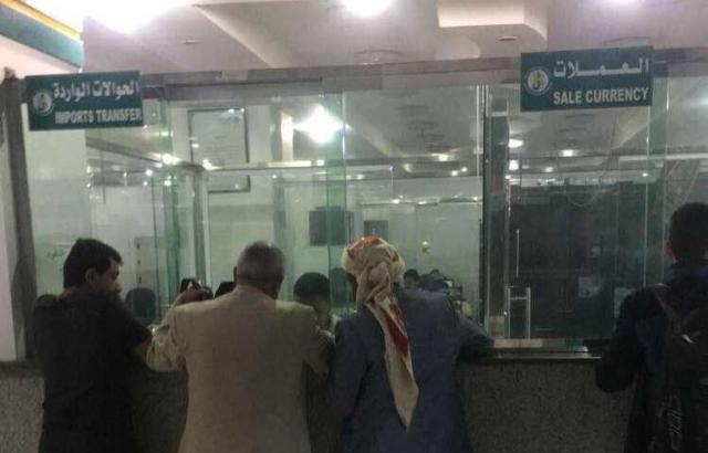 عاجل| انهيار كبير للريال اليمني أمام العملات الأجنبية وتوقف عمليات البيع