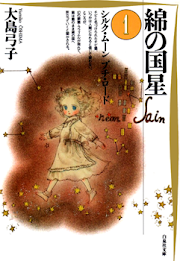 Wata no Kunihoshi