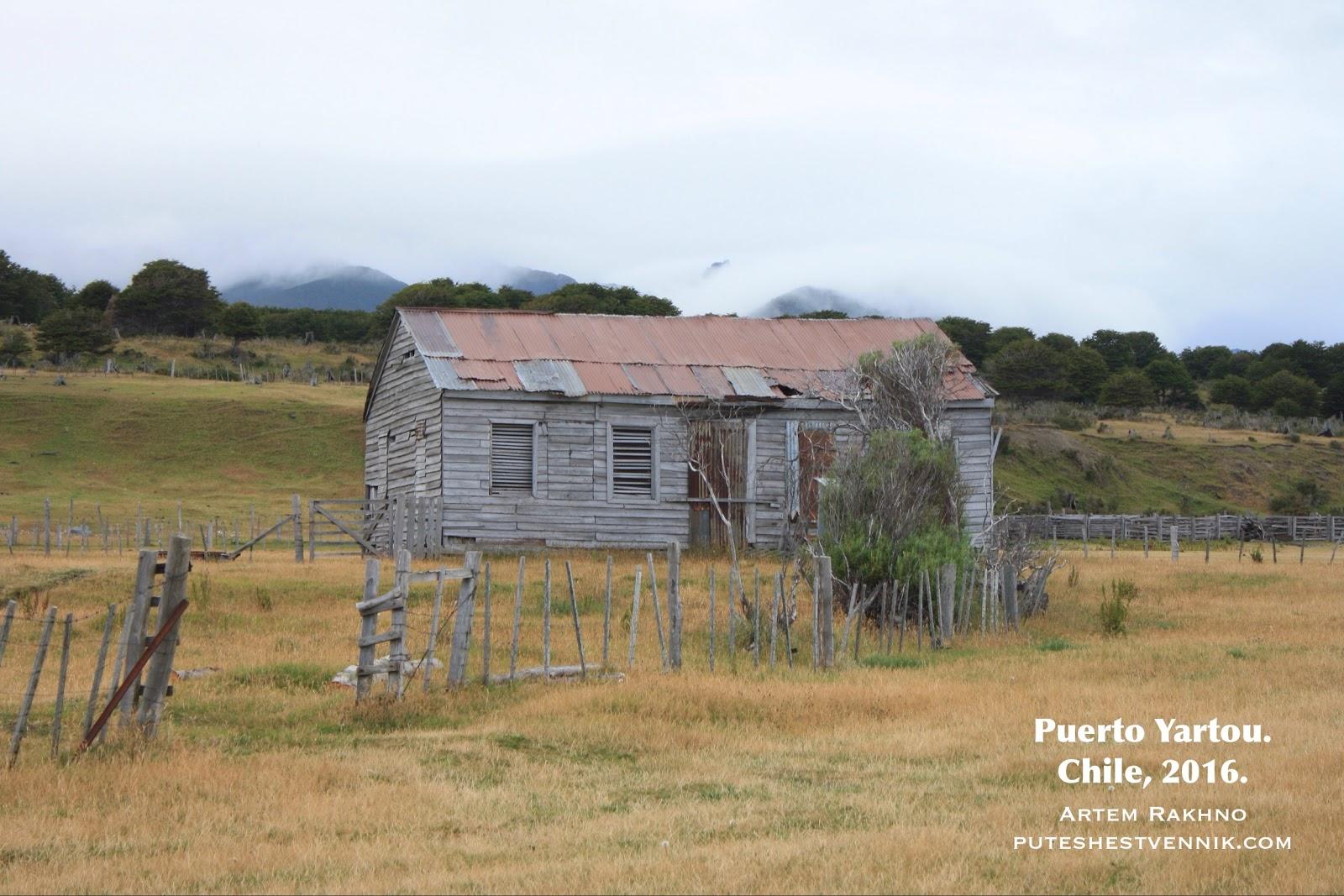 Эстанция Пуэрто Яртоу в Чили