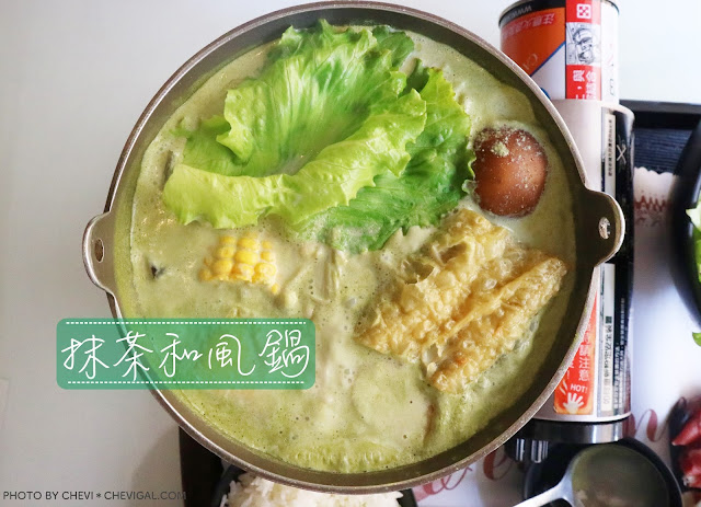 IMG 407 - 台中龍井│板田精緻小火鍋。什麼口味的火鍋都不稀奇,但是你有吃過抹茶火鍋嗎?