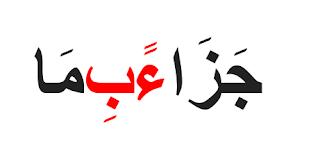 Contoh Bacaan Iqlab