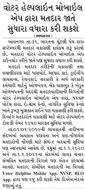 http://www.myojasupdate.com/2019/09/voter-helpline-app-check-voter-detail.html