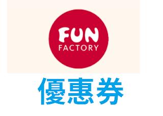 【Fun Factory】折價券/優惠券/折扣碼/coupon