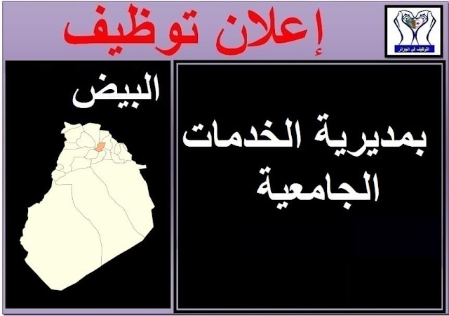 اعلان توظيف بمديرية الخدمات الجامعية ولاية البيض-التوظيف في الجزائر
