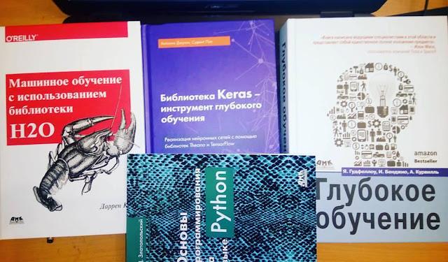 Новые книги по аналитике и глубокому обучению