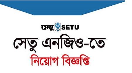 সেতু এনজিওতে নিয়োগ বিজ্ঞপ্তি ২০২১ , সেতু  চাকরির সার্কুলার , Setu Job Circular 2021