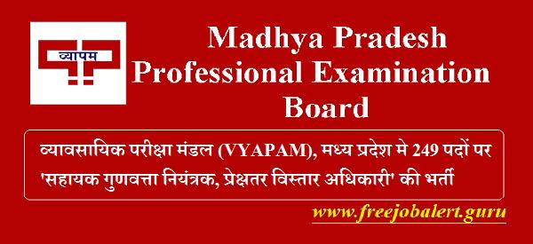 Madhya Pradesh Professional Examination Board, MPPEB, VYAPAM, VYAPAM Recruitment, MP, Madhya Pradesh, Filed officer, Graduation, B. Tech., B.Sc., Latest Jobs, vyapam logo