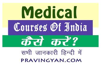 भारत के चिकित्सा पाठ्यक्रम (Medical courses of india)