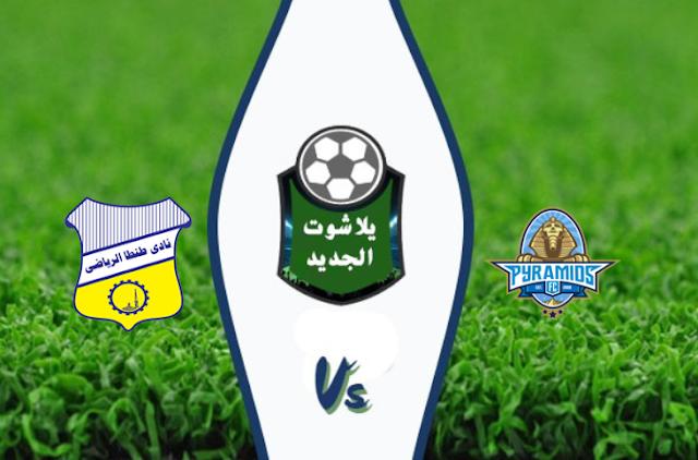 نتبجة مباراة بيراميدز وطنطا اليوم الاثنين 10 أغسطس 2020 الدوري المصري