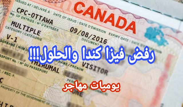 فيزا كندا وأسباب الرفض