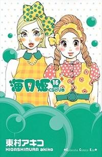 "Vuelve del parón el manga ""Kuragehime"" de Akiko Higashimura"
