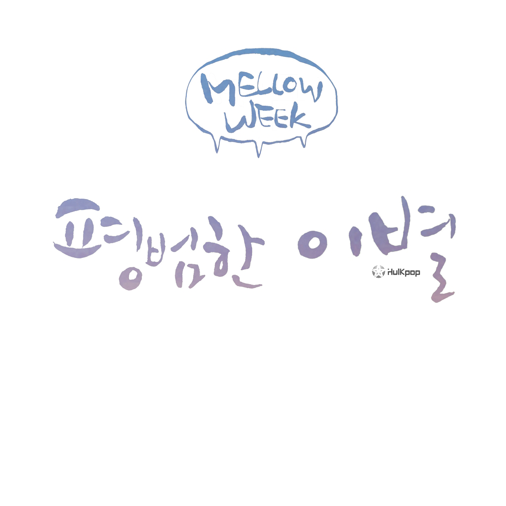 [Single] Mellow Week – Ordinary Farewell