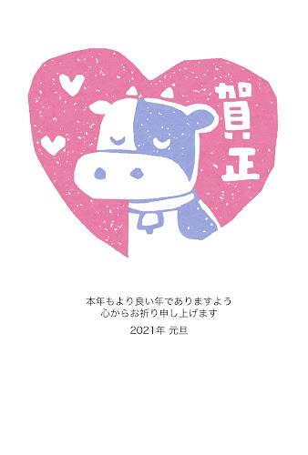 ハート型の牛の芋版年賀状(丑年)