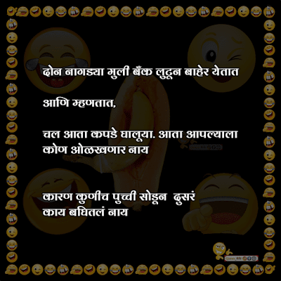 dirty non veg jokes in marathi