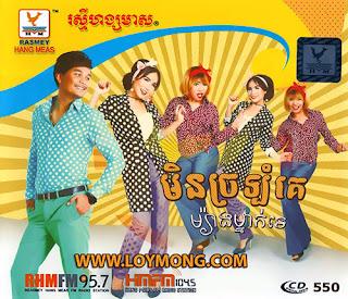 RHM CD VOL 550 Min Chrolom