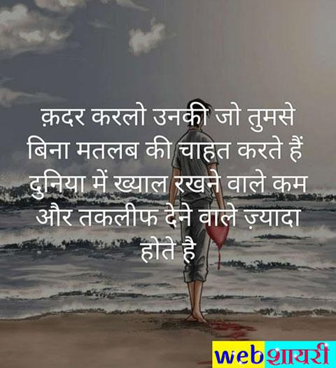 very sad status shayari image