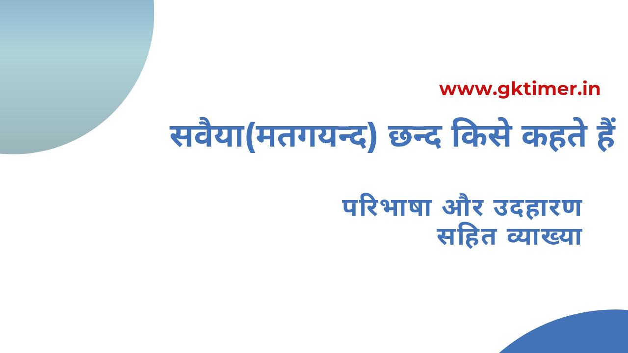 सवैया छन्द किसे कहते हैं || Savaiya Chhand in Hindi