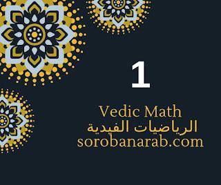 سلسلة الرياضيات الفيدية Vedic Math ـ الدرس 1 ـ