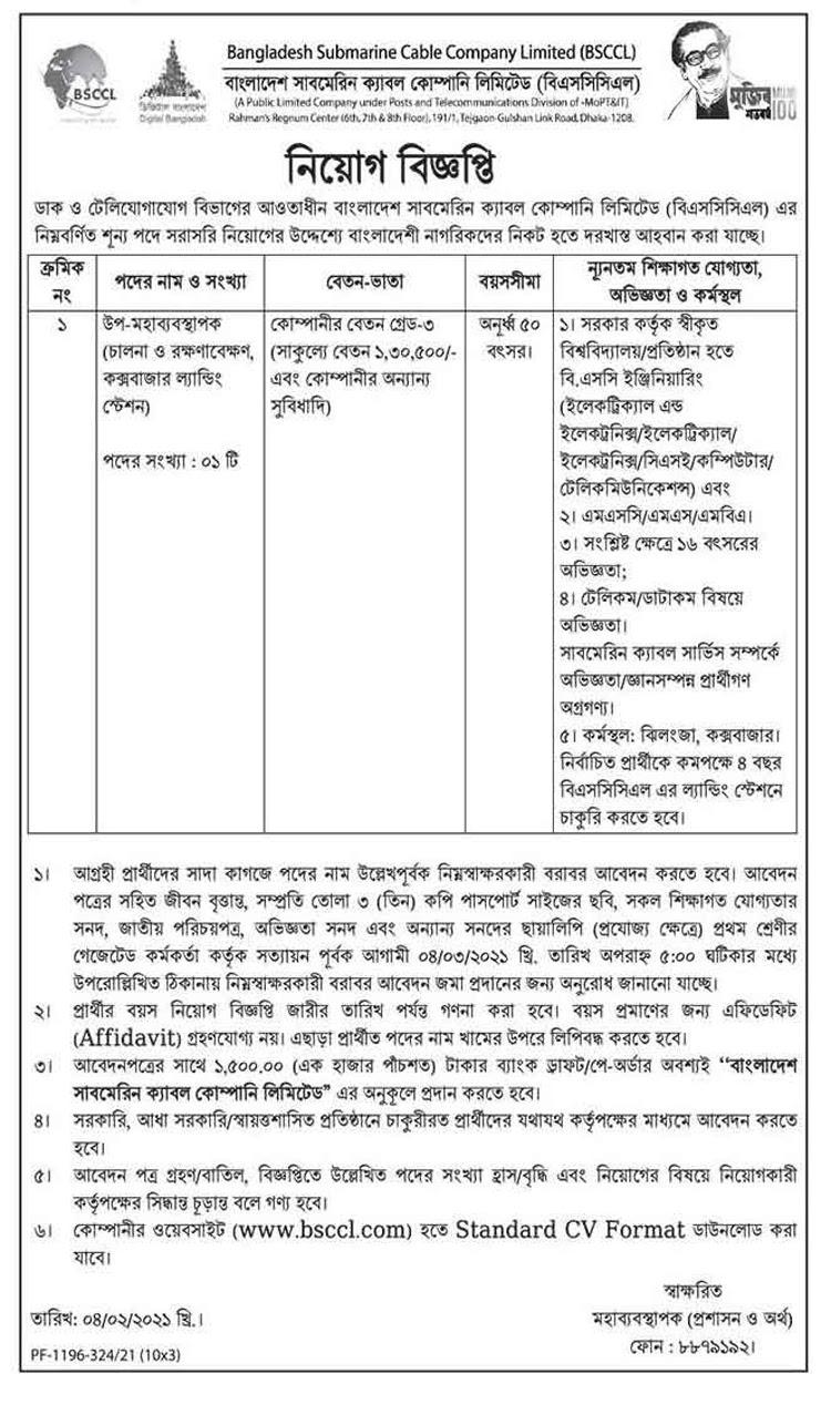 bangladesh submarine cable company limited job circular 2021 - বাংলাদেশ সাবমেরিন ক্যাবল কোম্পানি লিমিটেড নিয়োগ বিজ্ঞপ্তি ২০২১