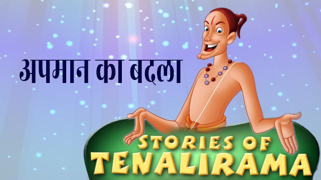 tenalirama-hindi-kahaniya-hindi-stories