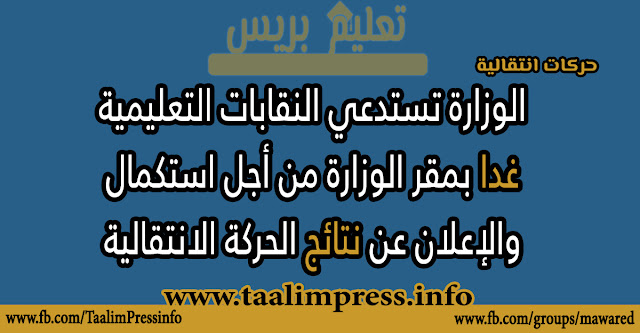 الوزارة تستدعي النقابات التعليمية غدا بمقر الوزارة من أجل استكمال والإعلان عن نتائج الحركة الانتقالية