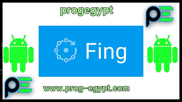 تحميل برنامج fing للاندرويد
