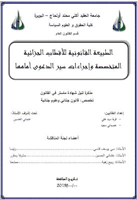 مذكرة ماستر: الطبيعة القانونية للأقطاب الجزائية المتخصصة وإجراءات سير الدعوى أمامها PDF