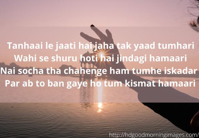 50+ Good Morning Messages in Hindi | Romantic Good Morning Shayari in Hindi with Images Download