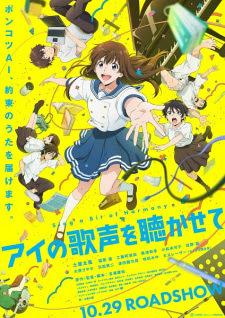 Ai no Utagoe wo Kikasete Opening/Ending Mp3 [Complete]