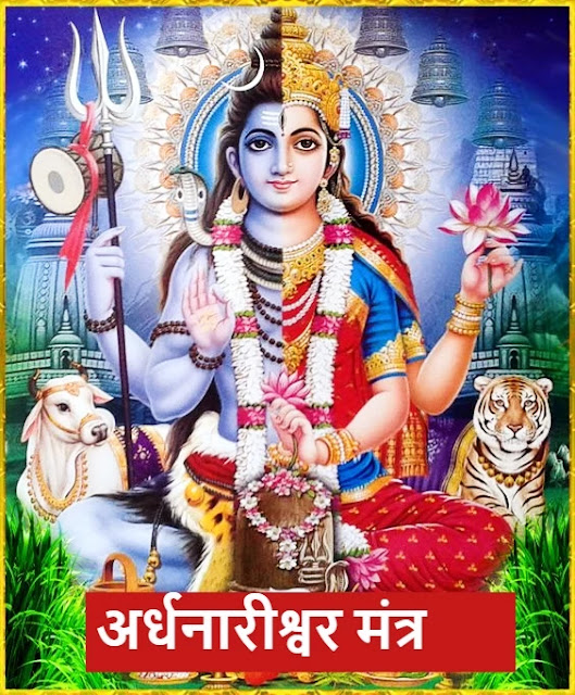 ardhnarishwar,ardhanarishwar,ardhanarishwara stotram,ardhanarishwara stotram benefits