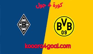موعد مباراة بوروسيا مونشنغلادباخ وبوروسيا دورتموند كورة 4 جول في الدوري الألماني  والقنوات الناقلة