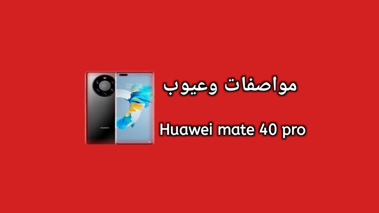 سعر و مواصفات Huawei Mate 40 pro  - مميزات و عيوب هواوي ميت 40 برو