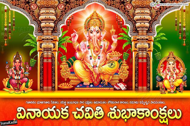 happy vinayaka chavithi latest greetings, vinayaka chavithi greetings quotes, vinayaka chavithi images