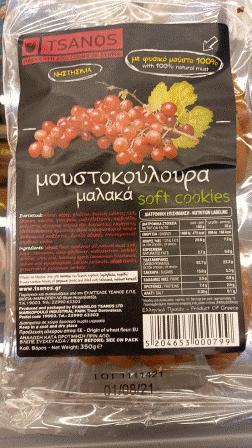 Μουστοκούλουρα μαλακά ανακαλεί από την αγορά ο Ενιαίος Φορέας Ελέγχου Τροφίμων. Κατά τη διάρκεια ελέγχου βρέθηκε το συντηρητικό «σορβικό οξύ» σε συγκέντρωση που υπερβαίνει το ανώτατο επιτρεπτό όριο.