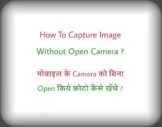 मोबाइल के कैमरे को बिना Open किये फ़ोटो कैसे खिंचे ?