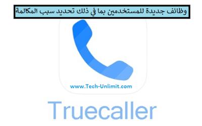 أطلقت تروكولر Truecaller وظائف جديدة للمستخدمين بما في ذلك تحديد سبب المكالمة