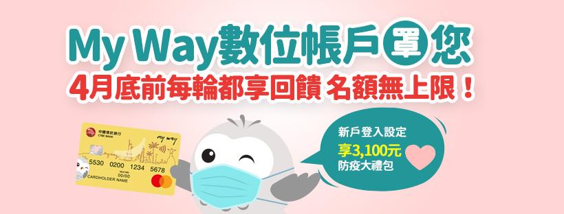 【口罩3.0優惠懶人包】第八波更新!信用卡&帳戶預購回饋排行(三間銀行回饋100%) | 超商取貨優惠整理