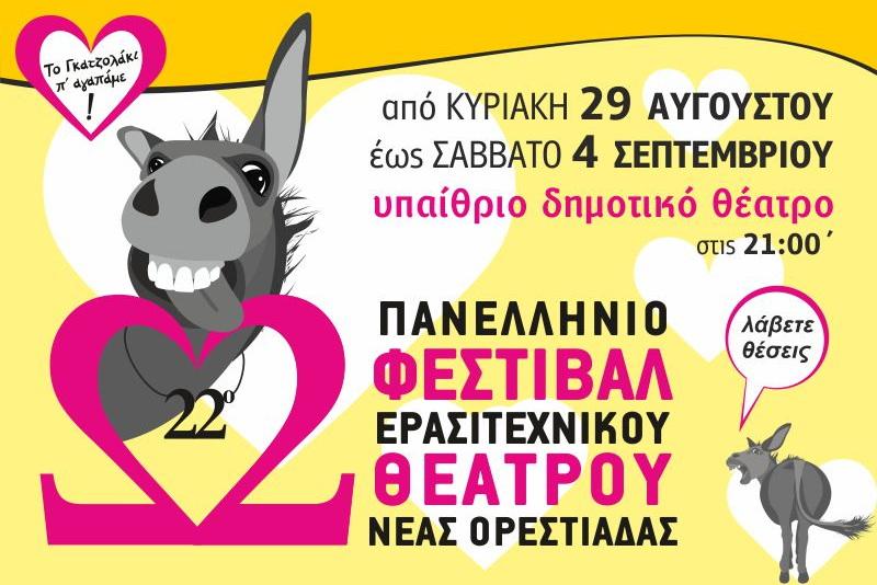 Όλα έτοιμα στην Ορεστιάδα για το 22ο Πανελλήνιο Φεστιβάλ Ερασιτεχνικού Θεάτρου