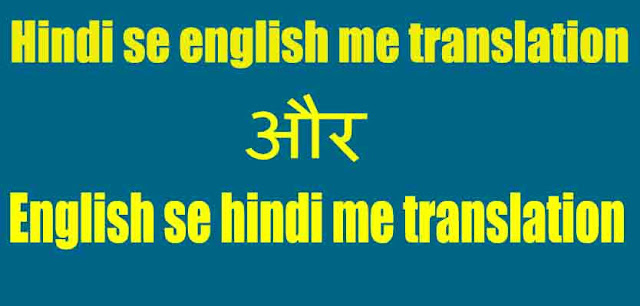 hindi se english me translation
