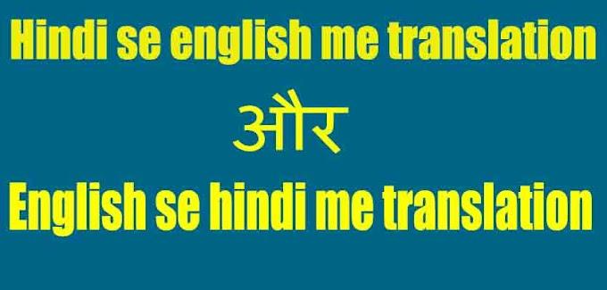 Hindi भाषा को English में कैसे Translate करे - किसी भी भाषा को Convert करना सीखे