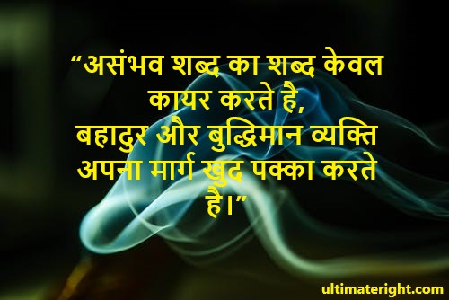 Top 52  Best Motivational Thoughts HINDI