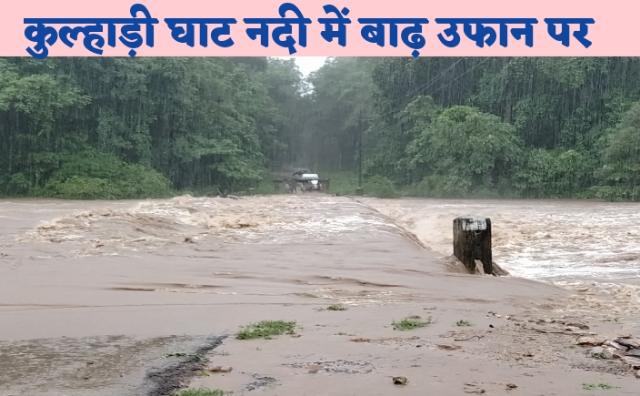 राजीव गांधी गोदग्राम कुल्हाड़ी घाट नदी उफान पर। राजीव गांधी जयंती पर कांग्रेसी नेताओं के लिए किसी इम्तिहान से कम नहीं।god gram panchayat,rajiv gandhi jayanti