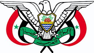 Gambar Lambang Negara Yaman Utara