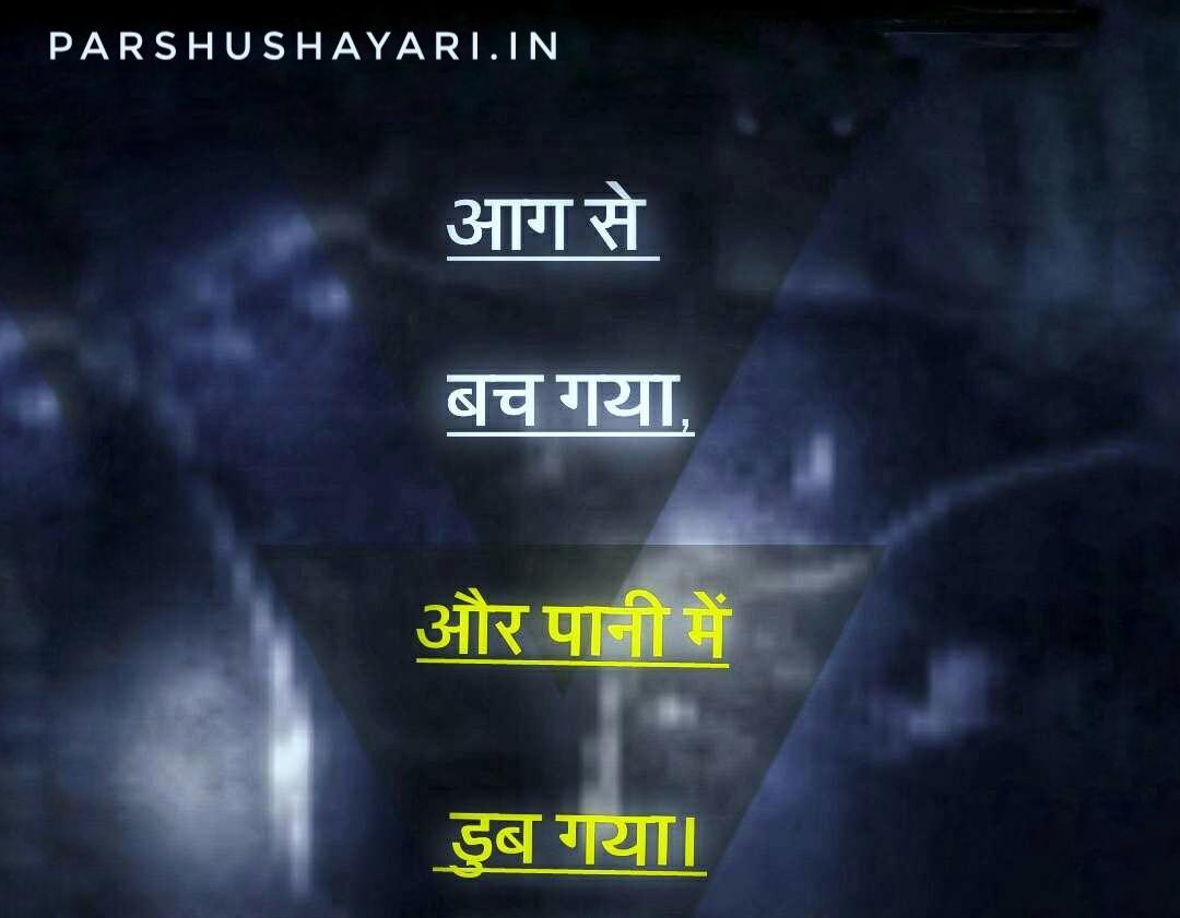 Sad Luck Shayari