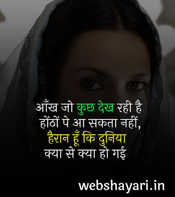 sad status for corana सैड स्टेटस हिंदी इमेज